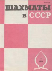 Шахматы в СССР 1984 №08