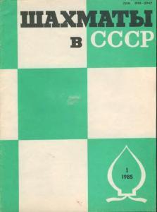 Шахматы в СССР 1985 №01