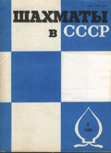 Шахматы в СССР 1985 №02