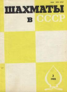 Шахматы в СССР 1985 №03