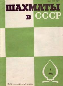 Шахматы в СССР 1986 №01