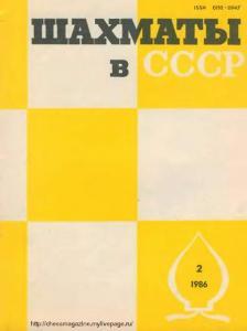 Шахматы в СССР 1986 №02