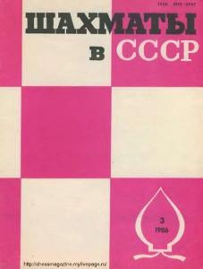 Шахматы в СССР 1986 №03