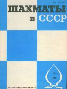 Шахматы в СССР 1986 №04