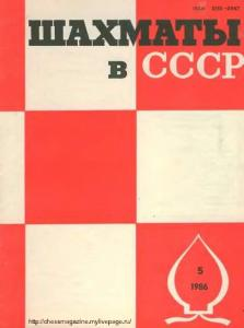 Шахматы в СССР 1986 №05