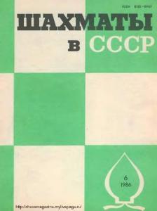 Шахматы в СССР 1986 №06