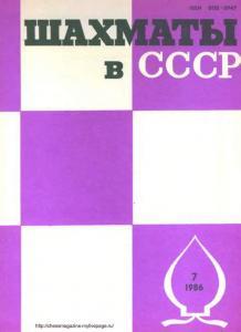 Шахматы в СССР 1986 №07
