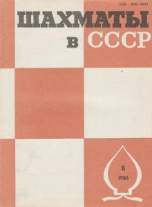 Шахматы в СССР 1986 №08