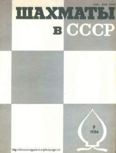 Шахматы в СССР 1986 №09