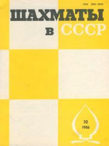 Шахматы в СССР 1986 №10