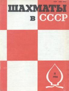 Шахматы в СССР 1986 №11