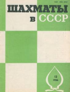 Шахматы в СССР 1986 №12