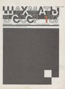 Шахматы в СССР 1987 №01