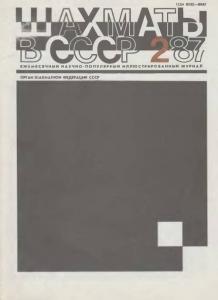 Шахматы в СССР 1987 №02