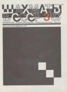 Шахматы в СССР 1987 №03