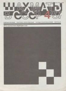 Шахматы в СССР 1987 №04