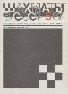 Шахматы в СССР 1987 №05