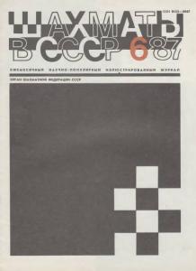 Шахматы в СССР 1987 №06
