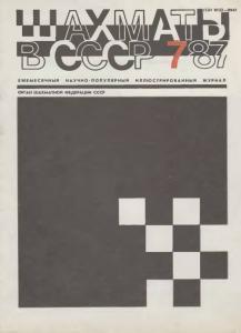 Шахматы в СССР 1987 №07