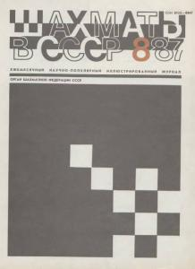 Шахматы в СССР 1987 №08