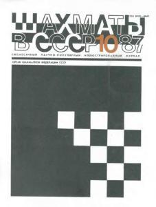 Шахматы в СССР 1987 №10