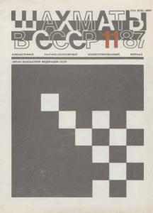 Шахматы в СССР 1987 №11