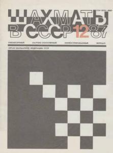Шахматы в СССР 1987 №12