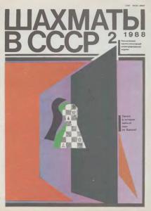 Шахматы в СССР 1988 №02
