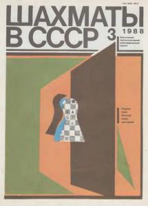 Шахматы в СССР 1988 №03
