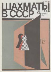 Шахматы в СССР 1988 №04