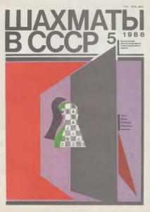 Шахматы в СССР 1988 №05