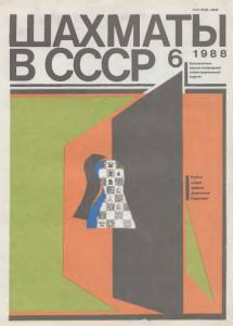Шахматы в СССР 1988 №06