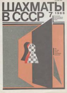 Шахматы в СССР 1988 №07