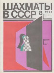 Шахматы в СССР 1988 №08