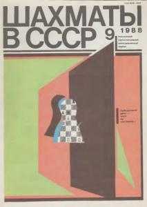Шахматы в СССР 1988 №09