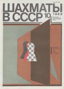 Шахматы в СССР 1988 №10