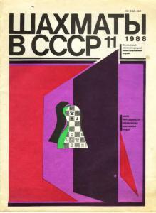 Шахматы в СССР 1988 №11