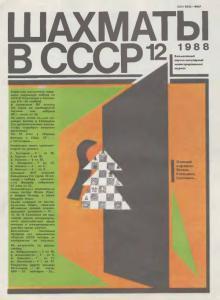 Шахматы в СССР 1988 №12