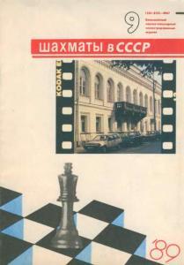 Шахматы в СССР 1989 №09