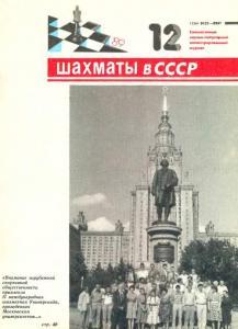 Шахматы в СССР 1989 №12