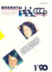 Шахматы в СССР 1990 №01
