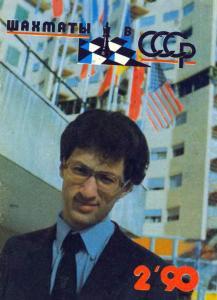 Шахматы в СССР 1990 №02