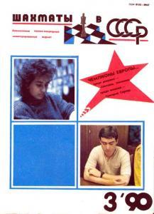 Шахматы в СССР 1990 №03