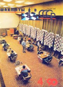 Шахматы в СССР 1990 №04