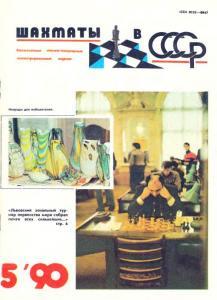 Шахматы в СССР 1990 №05