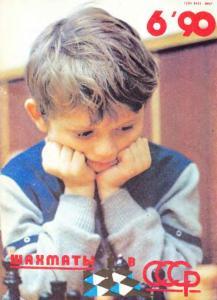 Шахматы в СССР 1990 №06