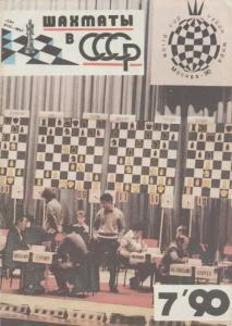 Шахматы в СССР 1990 №07