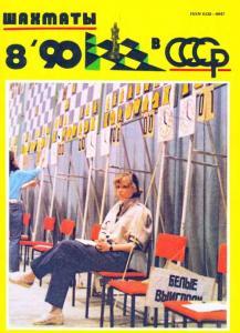 Шахматы в СССР 1990 №08
