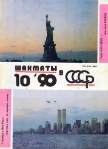 Шахматы в СССР 1990 №10