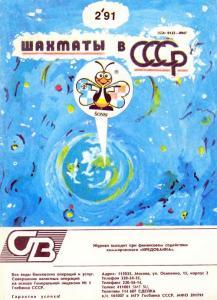 Шахматы в СССР 1991 №02